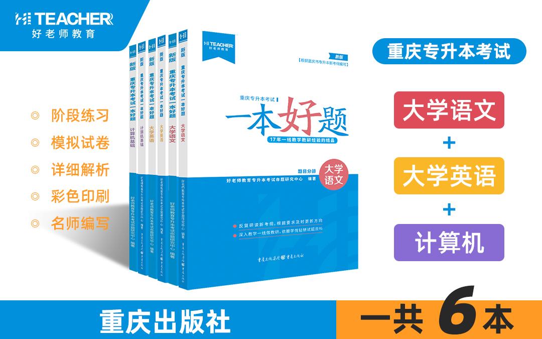 【现货速发】重庆专升本教材一本好题(文科)共六本