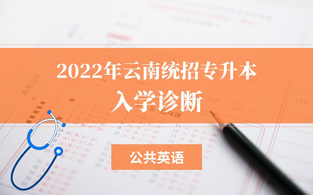 2022云南专升本入学测试(公共英语)
