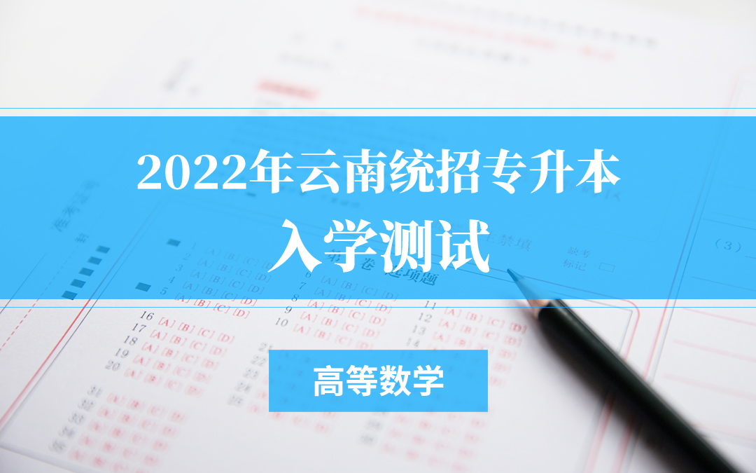2022云南专升本入学测试(高等数学)