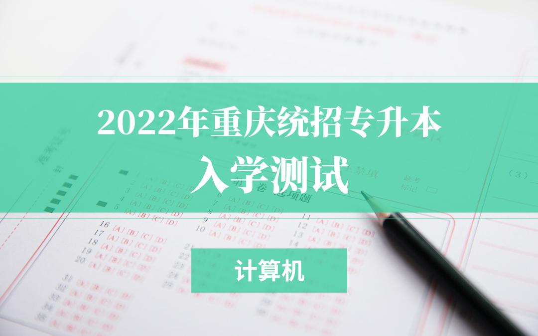 2022重庆专升本入学测试(计算机)