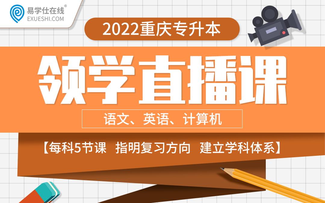 【已结课】2022重庆专升本领学直播课(文科)