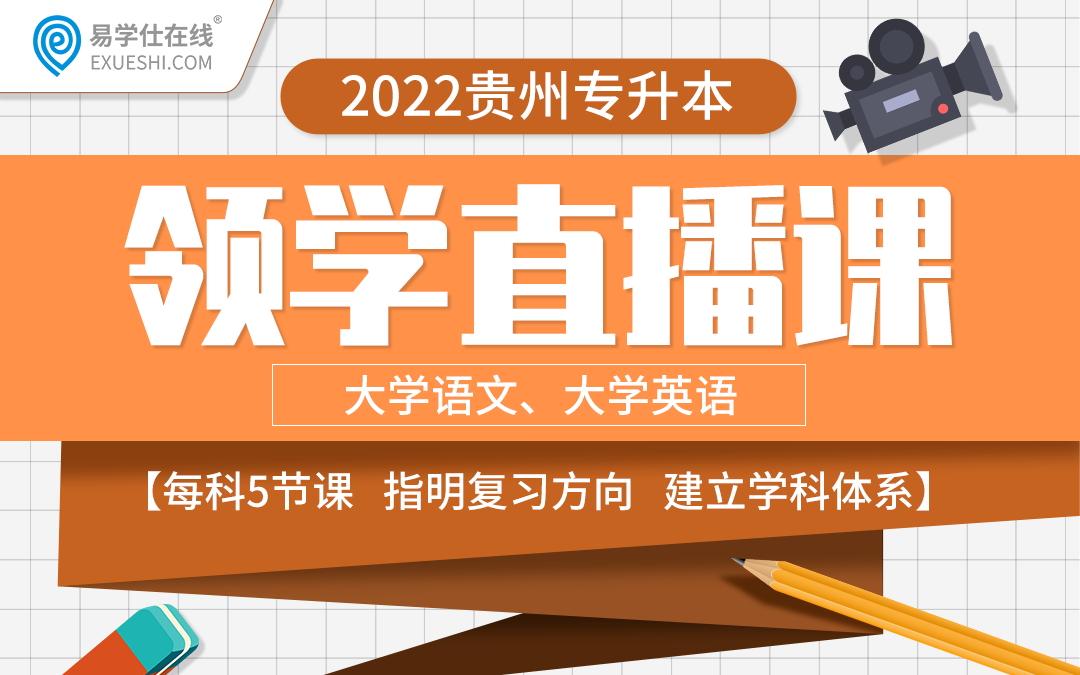 【已结课】2022贵州专升本领学直播课(文科)