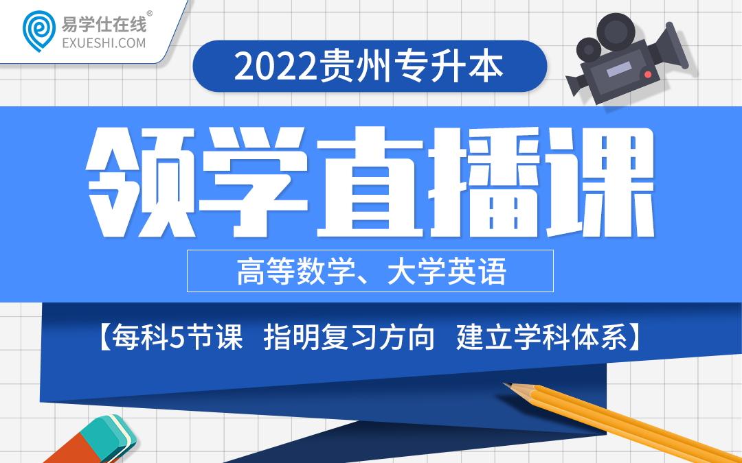 【已结课】2022贵州专升本领学直播课(理科)