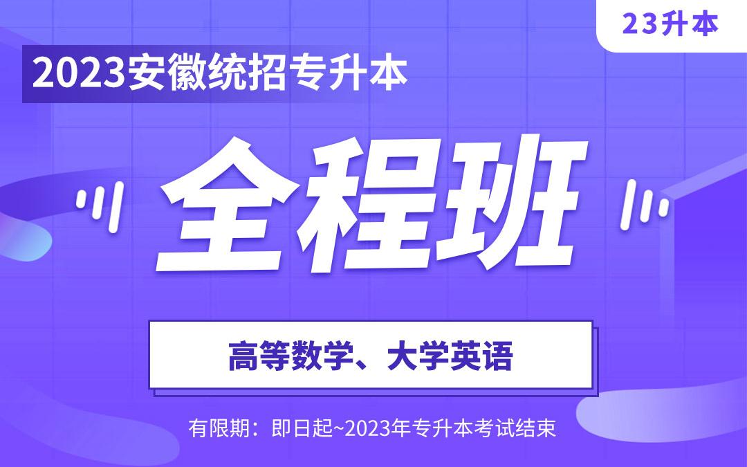 【大二专享】2023安徽专升本全程班(高等数学+大学英语)安徽专享