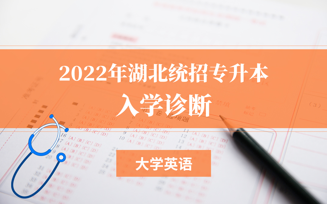 2022湖北专升本入学测试(大学英语)