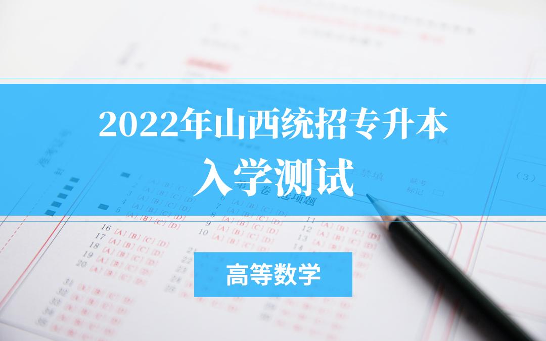 2022山西专升本入学测试(高等数学)