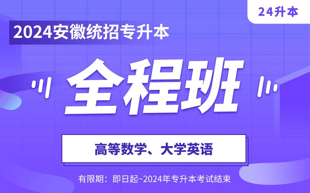 【大一专享】2024安徽专升本全程班(高等数学+大学英语)安徽专享