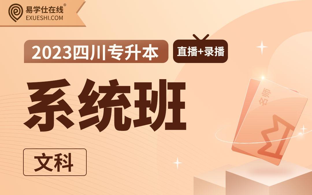 【大二专享】2023四川专升本系统班(文科)