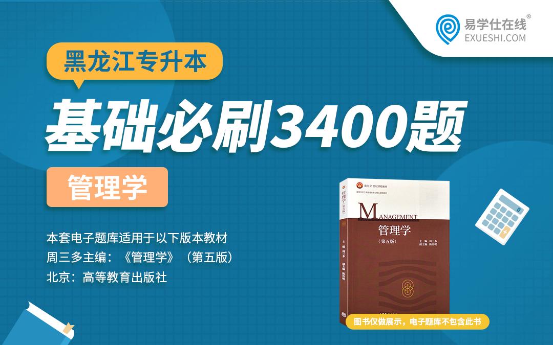 【电子题库】2022黑龙江专升本专业课基础必刷3400题(管理学)
