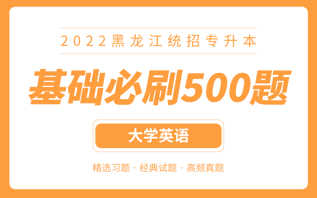 2022黑龙江专升本基础必刷500题(大学英语)