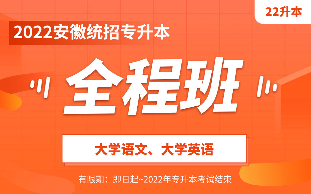 【上新特惠】2022安徽专升本全程班(大学语文+大学英语)
