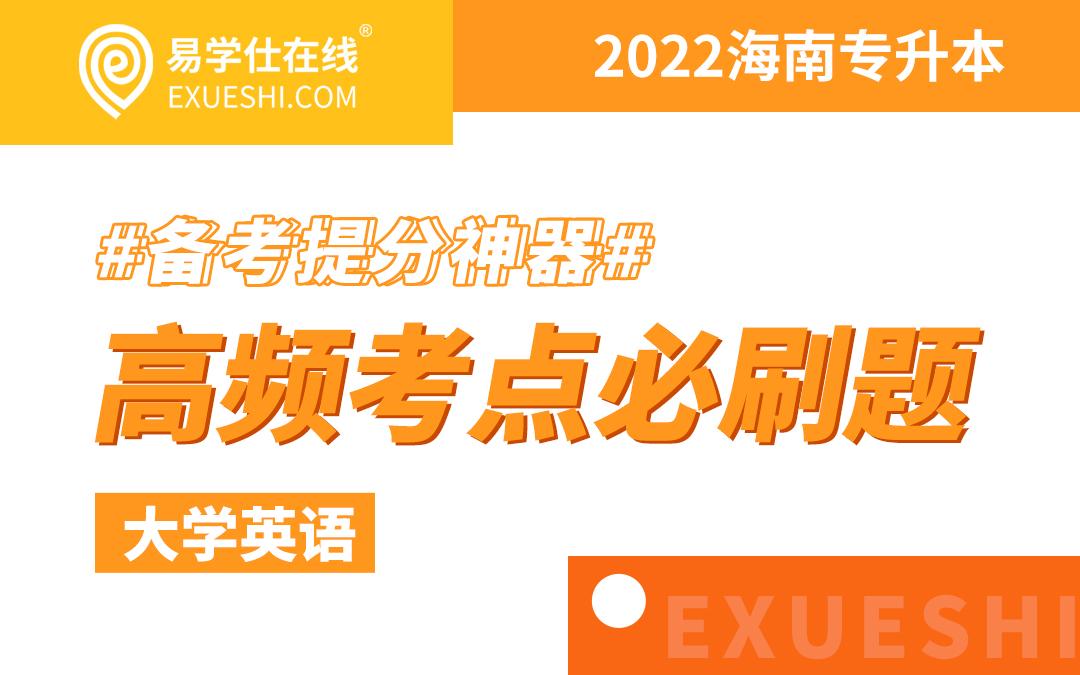 2022海南专升本高频考点必刷100题(大学英语)