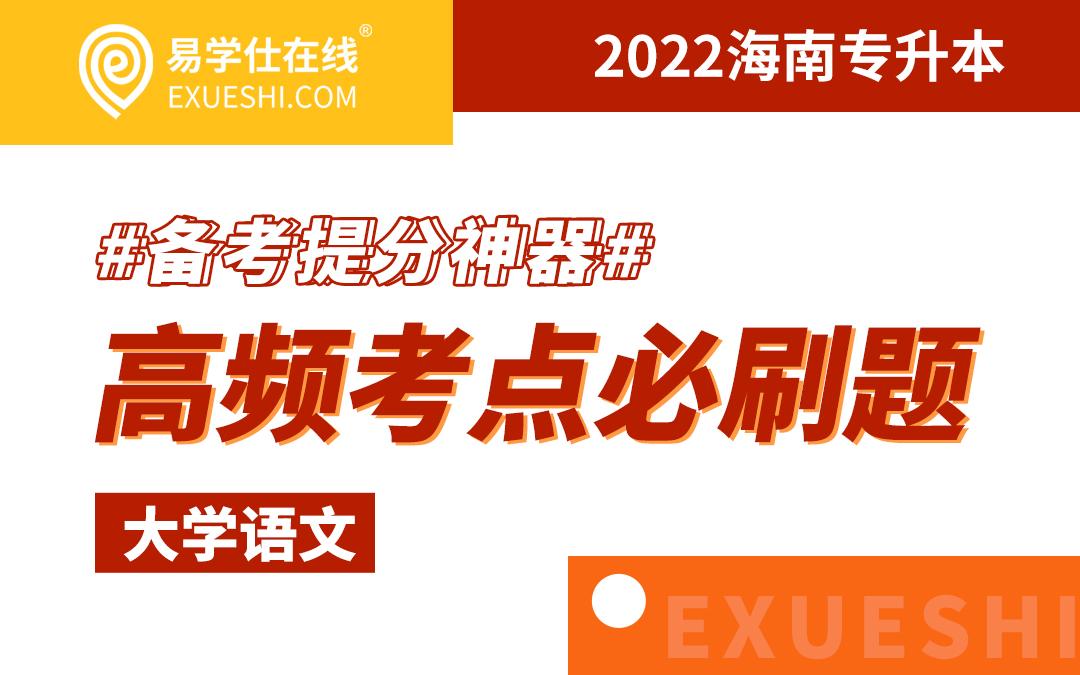 2022海南专升本高频考点必刷100题(大学语文)