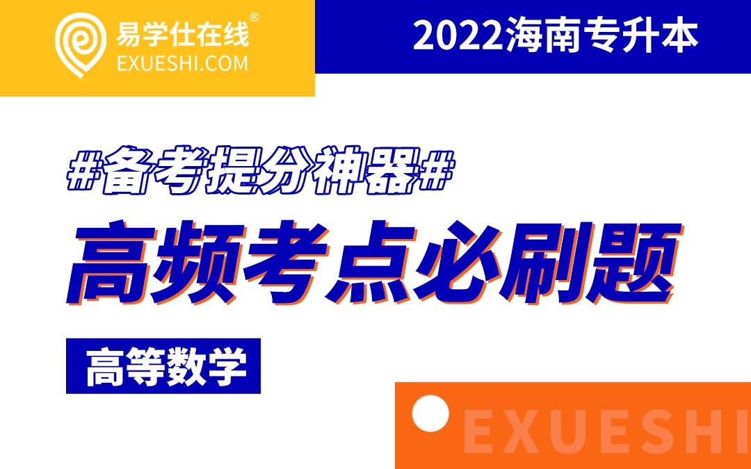 2022海南专升本高频考点必刷100题(高等数学)