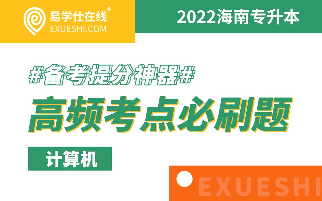 2022海南专升本高频考点必刷100题(计算机基础)