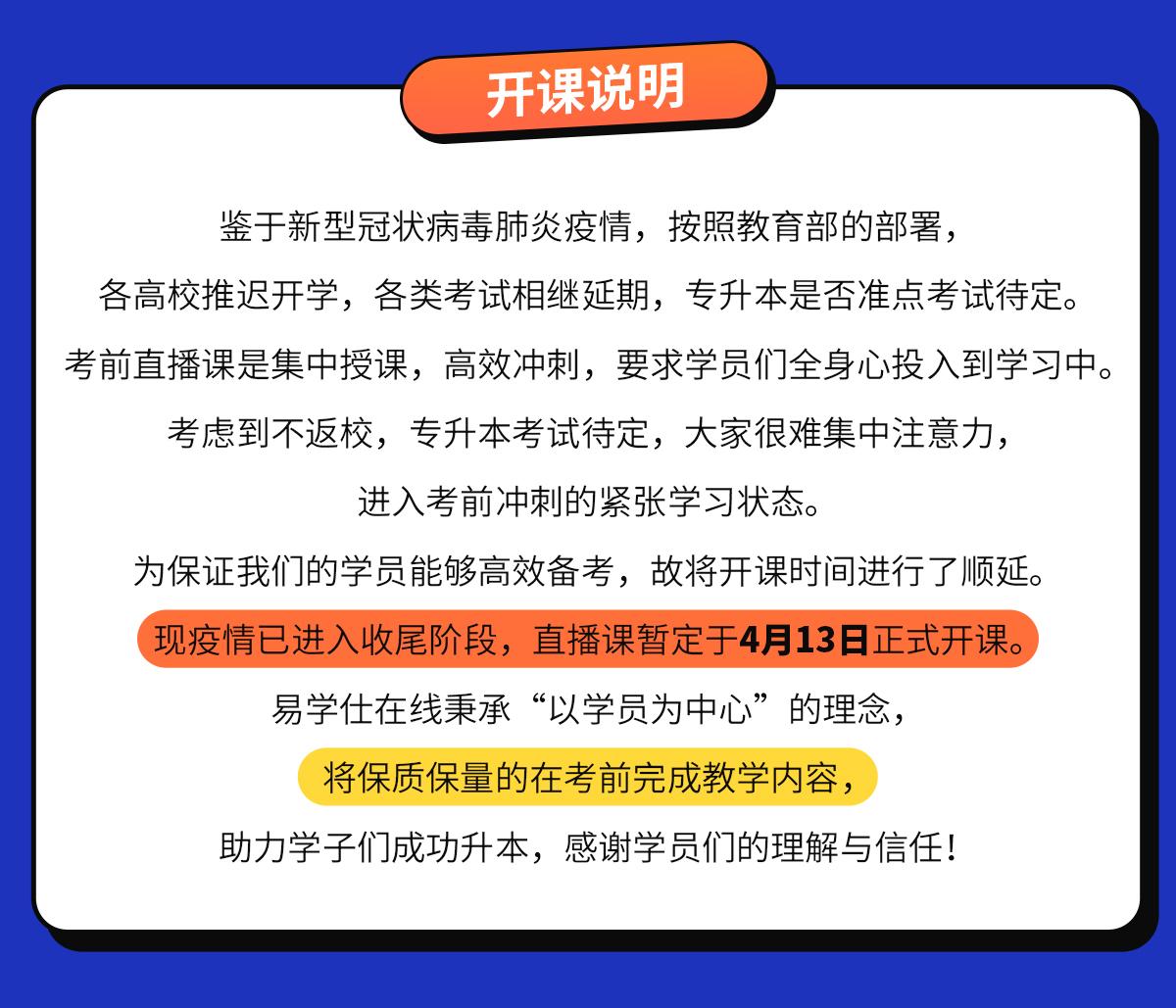 云南直播课开课说明.jpg
