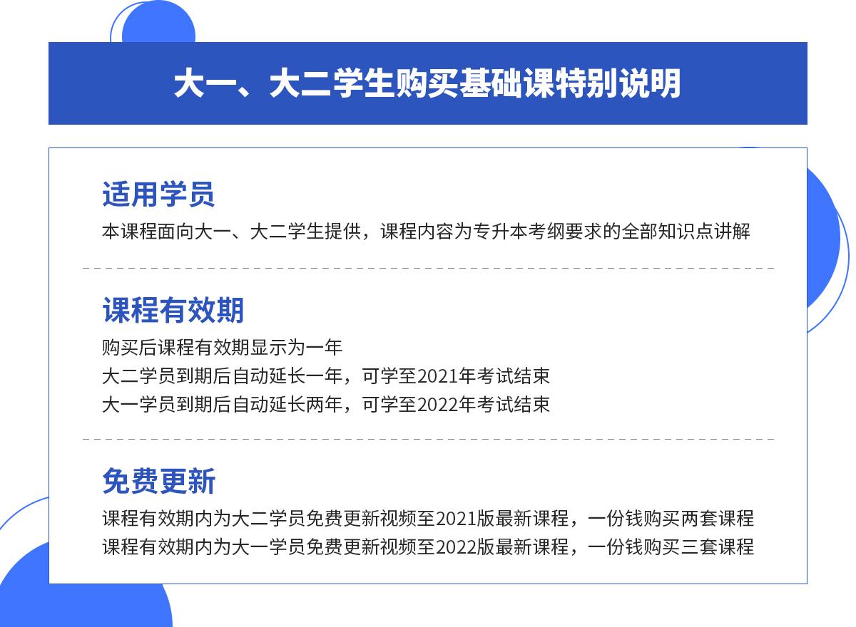 大一大二购课特别说明(其他省市).jpg