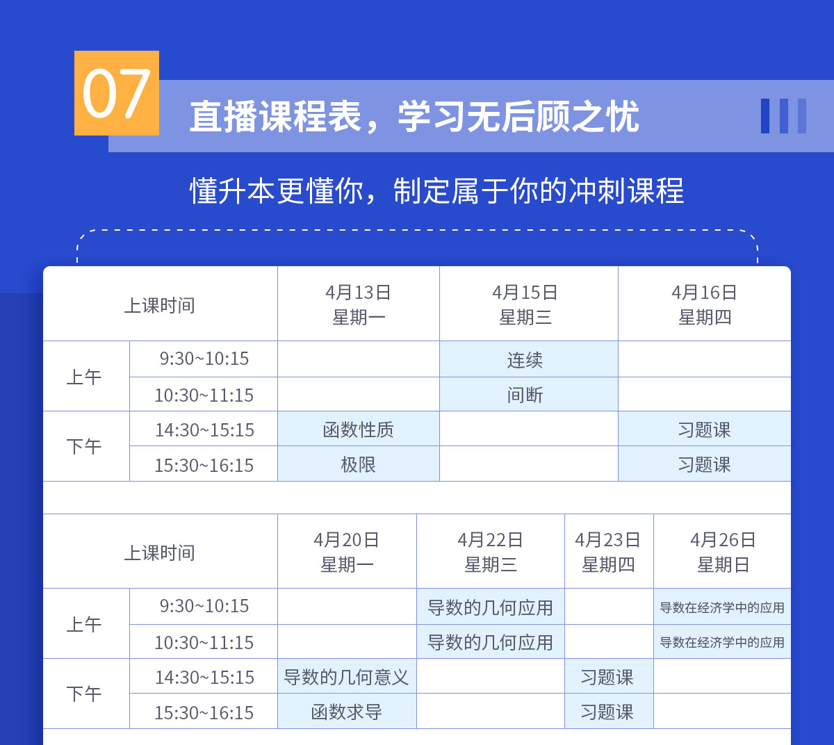云南数学科课表_01.jpg