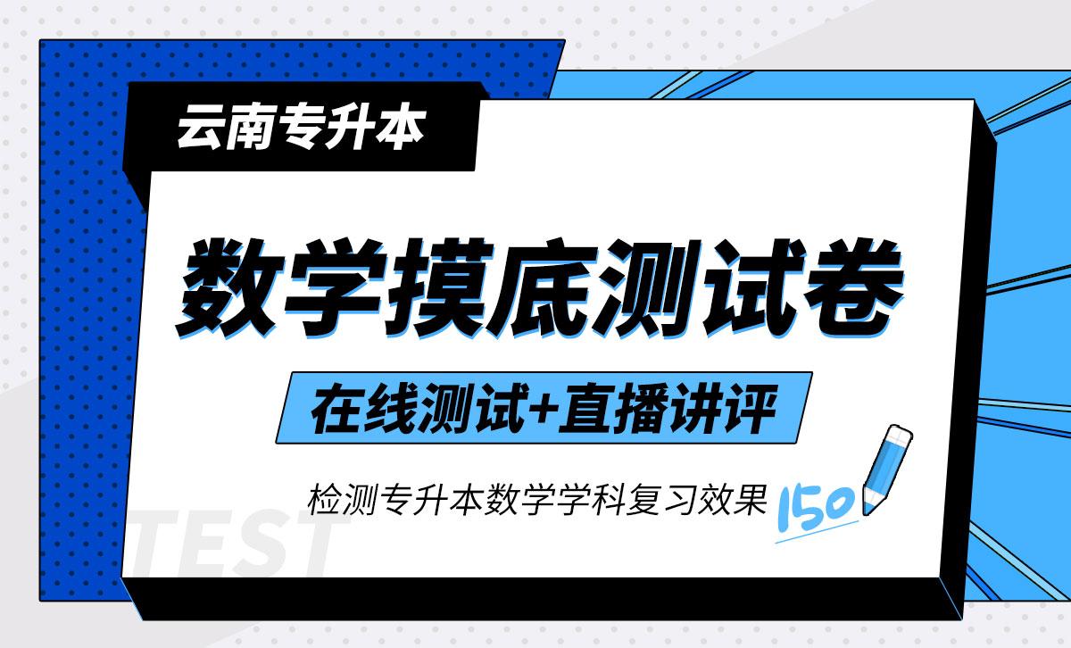 云南数学详情_01.jpg