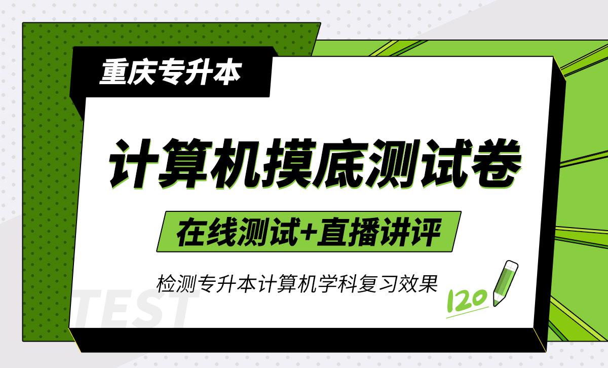 重庆计算机详情_01.jpg
