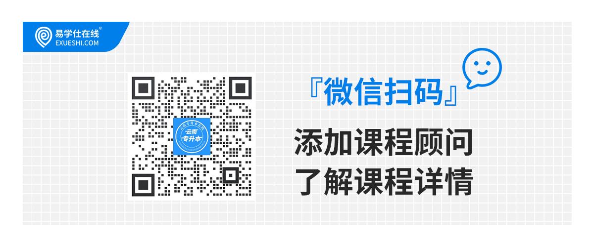 微信客服咨询二维码(云南).png